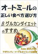 オートミールの正しい食べ方選び方