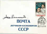 CCCP stamp, Sojus 27 cancelled with 20th years of Gagarin cosmonauts training center star villgae cancel 04.12.1980 orig.signed by Wladimir Dzhanaibekow