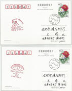 China Shenzhou 6, 2  launch  covers dated 12.10.2005, Gansu Gangu post office used