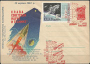 Landing cover Wostok 5 (Bykowski) and 6 (Tereschkowa),