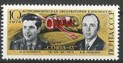 CCCP, Sojus 13 stamp 4218