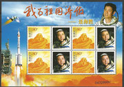 China 3621 Shenzhou 6 , one minisheet from the folder related to  Nie Haisheng