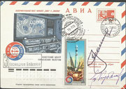 15.7.1975, launch cover Sojus 19 , the launch place Baikonur was first time mentioned in the postmark, orig. signed by leonow and Kubassow