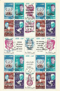 Qatar 118/26 Aa , full sheet, perforate,  the words overprint in black, Telstar and Atlas in red overprint, used