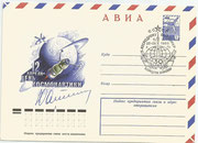 CCCP, Sojus 14 Y.Artjutchin orig. signed space stamp envelope with 1978 Cosmonauts day Moscow cancel