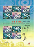 Macao 1296/1297 Shenzhou 5, minisheet orig. signed by stamp designer Wang Huming and Yang Liwei