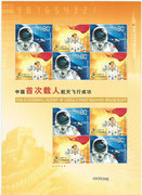 China 3485/3486 Shenzhou 5, minisheet