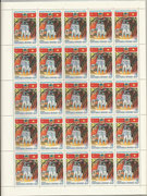 CCCP, Sojus 37 full sheet 4978
