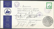 Personal letter from Manakow from MIR station, docking from Sojus TM-17 on MIR dated 3.7.1993, orig signed by complete crew Sojus TM-17 and Poljeschtschuk