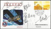China Shenzhou 6, flown cover issued from CTTC ( China Taikonaut training center, the former name was CISME but changed with the Shenzhou 6 flight) orig,signed by the 6 taikonauts of Shenzhou 6 planning crew, issued only 100 items