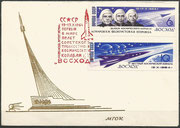Launch cover Woshod 1 dated 12 th of october 1964 with special postmark from Moscow