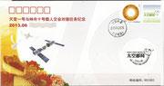 Shenzhou 10, docking cover to Tian Gong 1 on 13.06.2013