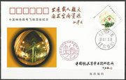 China Shenzhou 4. landing cover dated 05.01.2003