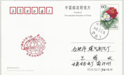 China Shenzhou 6,  launch  cover dated 12.10.2005 , Gansu Gangu post office used