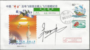 Shenzhou flown cover issued by Beijing DAWNAerospace Bio-tech Co.LTD & Beijing Aerospace Post Office orig. signed by Yang Liwei
