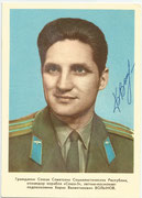 CCCP, Sojus 5 autogramcard orig. signed by  W.Wolkow