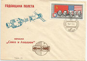 CCCP. Sojus 19 FDC and launch cover dated 15.07.1975 issued 100 items with 4371