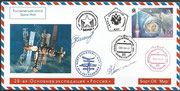 Boardcover from Sojus TM-30, 6.4.2000 docking to MIR station, 16.6.2000 undocking of Sojus TM-30, orig.signed by complete crew, this was the last crew in MIR station, 23.3.2001 the MIR station destroyed and burned out during entering the atmosphere
