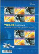 Hong Kong 1118/1119 Shenzhou 5, minisheet