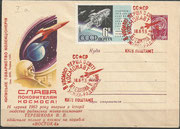 Rendevouz cover Wostok 5 (Bykowski) and 6 (Tereschkowa), official red cancel from Kiew