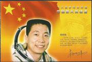 Postcard Yang Liwei