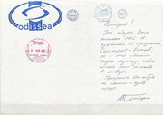Content of this letter from Baturin to Korsun which came back to earth with Wladimir Korsun with the Space Shuttle STS-113