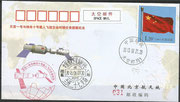China Shenzhou 10, flown cover issued by Beijing space city, only 62 flown covers are exisiting, here is shown number 31