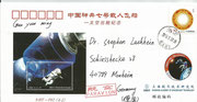 China Shenzhou 7, EVA cover Shenzhou 7 dated 27.09.2008