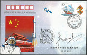 China Shenzhou 5, launch cover orig. sigend by Yang Liwei