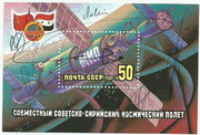 CCCP,Sojus TM 3 souvenir sheet 192 orig.sigend by crew A.Victorenko,A.Alexandrow and M.Faris and by MIR host crew Yuri Romanakow and A.Laveikin.Also orig.sigend by P.Klimuk and V.Sevastyanow