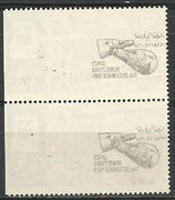 Qatar 97a, as pair overprinted in black, Gemini 6 and 7 rendevouz, overprint shift to left and overprinted on the backside, mnh