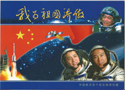 China 3621 Shenzhou 5 and 6, Folder with 3 minisheets