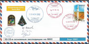 Flown cover Sojus-TMA-05M, orig signed by complete crew Sojus TMA-05M, two cancel of docking and undocking of Sojus TMA-05 to ISS