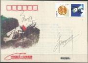 Shenzhou 7,cover is made from Shenzhou 7 surplus material of parachute issued by CAPA (China Aerospace Philatelist Association) 3000 items ,shown the first chinese manned flight as second milestone of chinese space industry,orig signed by Liwei and Boming