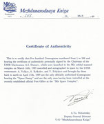 Certificate of Kniga  of the items issued and confirming of the opening of the postoffice at Mir Orbitalstation
