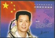 Postcard Nie Haisheng