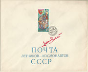 CCCP, Sojus 36 stamp landing cover tied by star village cancel 06.10.1980 orig sigend by Bartalan Farkash with 4964