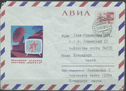 Launch cover Sojus-3 dated 26.10.1968 with the cosmonaut Georgi Beregowoj, letter from the top secret launch area Leninsk/Baikonur