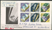 Qatar, 302/311, perforate, reg mail to Zwitzerland from Qatar