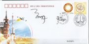 Shenzhou 7 launch cover orig.signed by Liu Boming