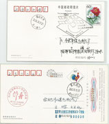 China Shenzhou 6, 2  launch  covers dated 12.10.2005 , Qaunzhou post office used