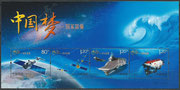 CHINA 2013-25 Chinese Dream stamp Aircraft Carrier Jiaolong Shenzhou Space