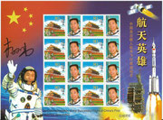 China 3475 Shenzhou 5, individual stamp minisheet orig. signed by Yang Liwei