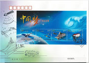 CHINA 2013-25 Chinese Dream stamp Aircraft Carrier Jiaolong Shenzhou Space on  FDC ,docking Shenzhou 8 and Tian Gong 1