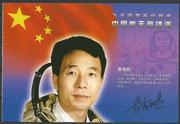 Postcard Jing Haipeng