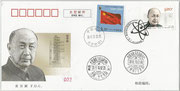 China Shenzhou 8 unmanned, flown cover with Shenzhou 8, item No.2 , issued totally 28 covers