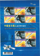 Hong Kong 1118/1119 Shenzhou 5, minisheet orig. signed by stamp designer Wang Huming and Yang Liwei