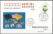 China Shenzhou 4, launch cover dated 30.12.2002