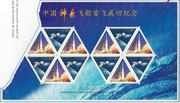 China 3192/3193 minisheet, Shenzhou 2 flown minisheet, a not known quantity of minisheets have been loaded in the recoverable module of Shenzhou 2 spacecraft,due to fire during landing only a few have been recovered,