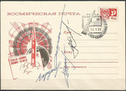 "First postmark ""SPACEMAIL"", the cancel was used first time in january 1969nin Baikonur during the mission Sojus 4 and Sojus 5, on this both missions it fwas firstime transported boardmail"
